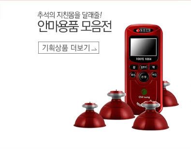 청훈메디 리뉴얼오픈기념 3일특가전